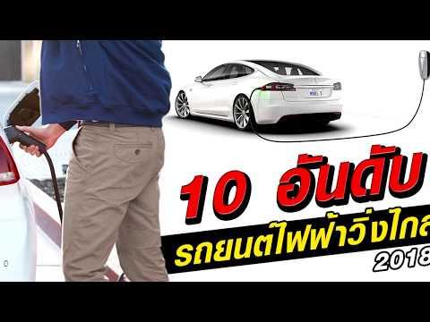 10 รถยนต์ไฟฟ้าราคาประหยัด มีรุ่นไหนน่าสนใจบ้าง