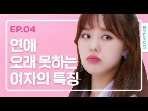 재업로드)) 연애 오래 못하는 여자의 특징 [연플리 시즌3] - EP.04