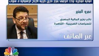 نائب وزير المالية للسياسات الضريبية المصرية لـCNBCعربية: لا نية حاليا لفرض ضرائب دمغة على البورصة