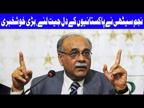 Full strength Sri Lanka team coming to Pakistan - Najam Sethi - Dunya News