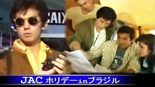 JACの千葉真一さん、志穂美悦子さん、大葉健二さん、真田広之さんが、 1...