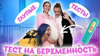 ТЕСТ НА БЕРЕМЕННОСТЬ  - Девчонки проходят глупые тесты