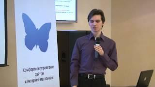 Дмитрий Зайцев — СМС рассылка — спам или эффективный инструмент маркетинга — idays 2013(Видео с конференции