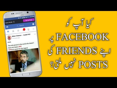 How To See Friends Posts On Facebook || Facebook Tricks