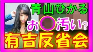 青山ひかる(23) 【お尻汚いアイドル!?】 ~有吉反省会にて!?~ 青山...