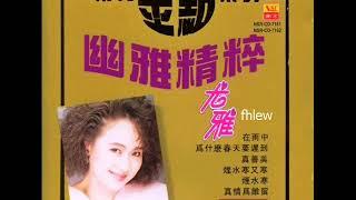 专辑名称:南方金点- 「幽雅精粹」 发行年份:1997 制作发行:南方唱片...