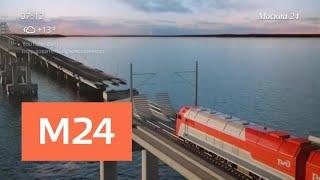 Смотреть видео Как открытие Крымского моста повлияет на экономику региона - Москва 24 онлайн