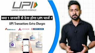 UPI Transactions Charges From 1 January 2021 ?  Google Pay PhonePe Additional Charges