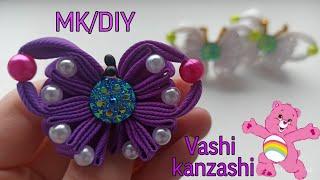 МК бабочки канзаши из лент/DIY/Hand Made/Kanzashi