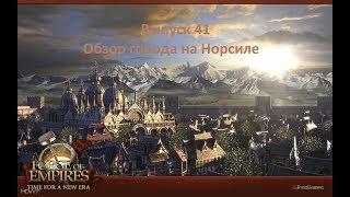 forge of empires Выпуск 41 (Продолжение обзора города на Норсиле в эре прогрессвизма)