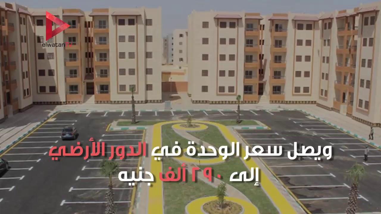الوطن المصرية:الشروط الخاصة بشقق إسكان المستقبل في القاهرة الجديدة