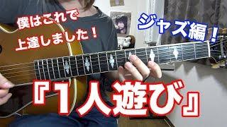 【ジャズ編】ギターも音楽的にも上手くなる『1人遊び』【ギターレッスン】