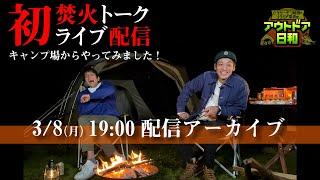 【LIVE】【村田・本坊のアウトドア日和】祝!登録者3万人のつもりが・・・まだ少し先のようなので3万人祈願!YouTubeライブをキャンプ場からやっちゃいます!SP