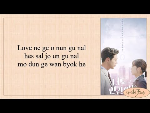Lyn (린), HanHae (한해) - LOVE (Are You Human Too OST Pt.2 너도 인간이니) Easy Lyrics