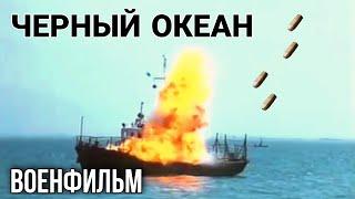 """КЛАССНЫЙ ВОЕННЫЙ ФИЛЬМ НА РЕАЛЬНЫХ СОБЫТИЯХ! """"Чёрный океан"""" РУССКИЙ БОЕВИК КАТАСТРОФА, ДЕТЕКТИВЫ"""