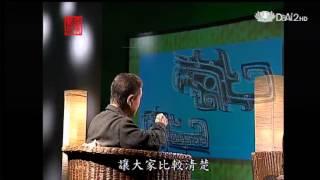 20130502《殷瑗小聚》中國美術史--青銅時代 (上) (蔣勳)