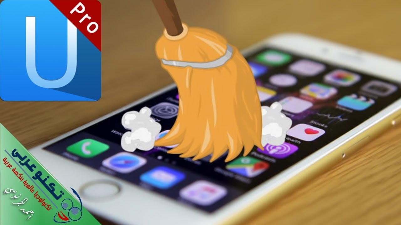 تطبيق iMyfone Umate Pro لتنظيف وتسريع الأيفون وضغط الصور ومنع استعادة الملفات المحذوفة نهائياً