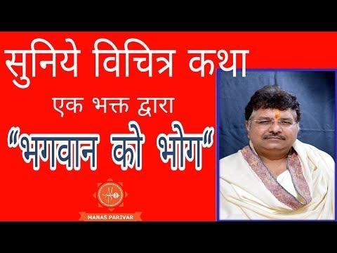 सुनिये ..एक विचित्र कथा एक भक्त द्वारा भगवान को भोग कैसे लगाया  ||  Murlidhar Ji || Special Katha