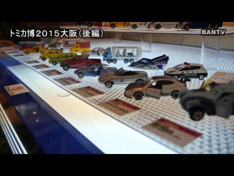 イベント・おでかけトミカ博2015大阪後半