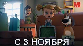 Дублированный трейлер фильма «Большой собачий побег»