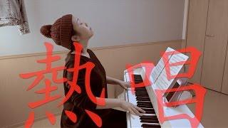 馬鹿による馬鹿の為のピアノ日記【back number/花束】