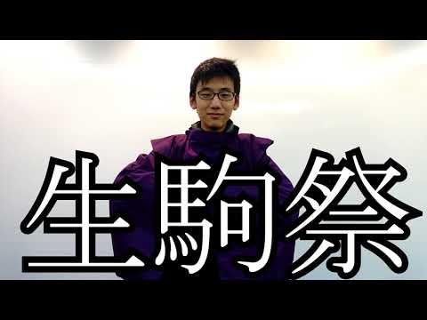 【近畿大学】考古学研究会2018