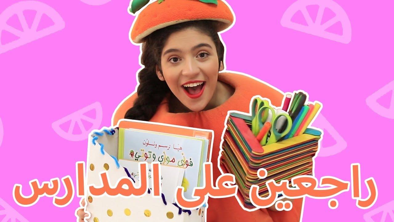 فوزي موزي وتوتي – DIY مع المندلينا   العودة الى المدرسة   Back to school