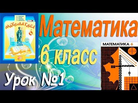 Математика 6 класс (видеоурок). Урок 1. Повторение изученного в 5 классе