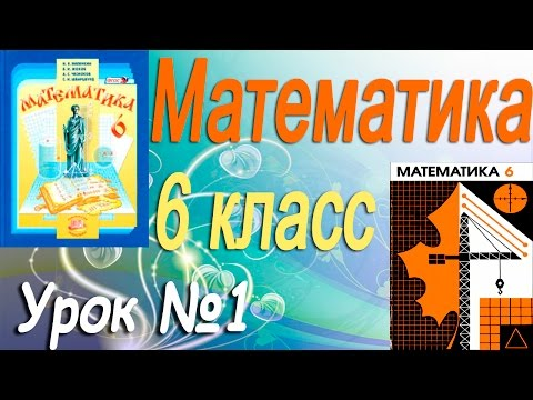 Виленкин математика 6 класс видеоуроки