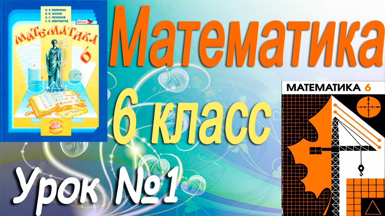 Смотреть онлайн уроки 6 класса математика