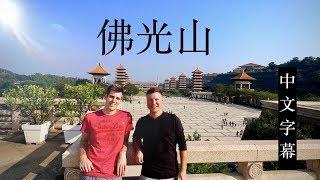 佛光山: 世界上最高的佛像 ft. Lukas Engström! | THE TALLEST BUDDHA STATUE IN THE WORLD!!!