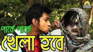 পার্কে পার্কে খেলা হবে | Bangla Funny Prank Video | Parke Khela Hobe | 2017