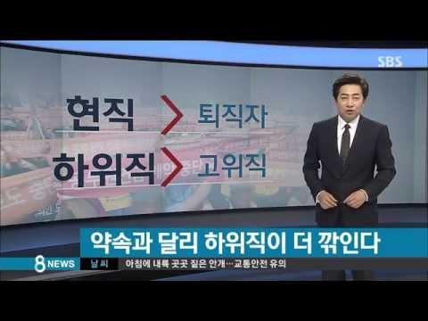 [경제] [단독] 공무원 연금 개선안, 현직·하위직이 더 깎인다 (SBS8뉴스|2014.9.29)