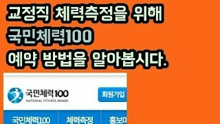 교정직체력무료측정/국민체력100이용방법안내