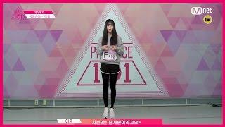 [이응] 프로듀스101 F반 이응   PRODUCE 101 시즌2  