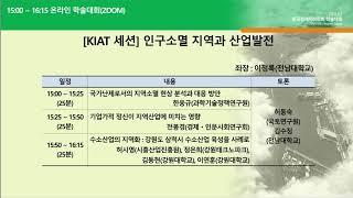 2020년 한국경제지리학회 KIAT 세션 ⓹ : 인구소…