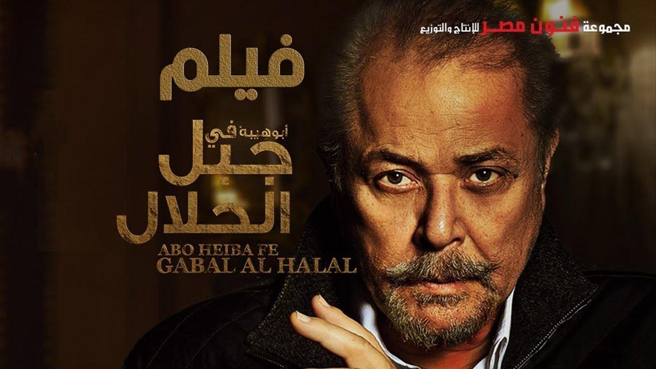 فيلم محمود عبدالعزيز كامل جبل الحلال