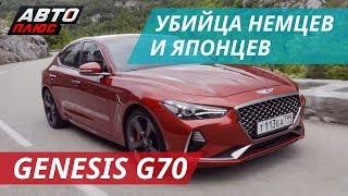 Тест Hyundai Genesis G70. Как Скоро Все Пересядут C Тойота И Бмв? | Наши Тесты