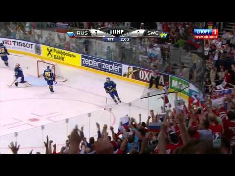 Полуфинал ЧМ по хоккею 2014 Россия - Швеция 3:1. 2014 IIHF WС Semifinal Russia -- Sweden 3:1