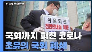 초유의 국회 폐쇄...본회의까지 줄줄이 취소 / YTN