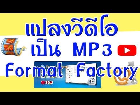 แปลงวีดีโอ เป็นไฟล์เสียง MP3 ด้วยโปรแกรม  Format Factory