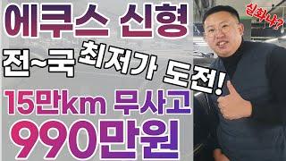 현대 에쿠스 중고차 추천 매물 990만원 [성능점검 올…