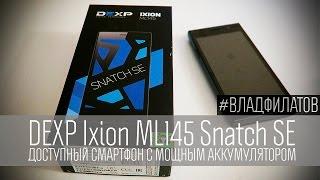 DEXP Ixion ML145 Snatch SE: доступный смартфон с мощным аккумулятором