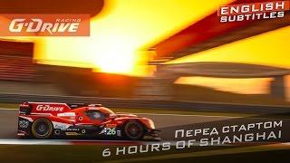 Перед стартом | 6 hours of Shanghai 2016 | G-Drive Racing