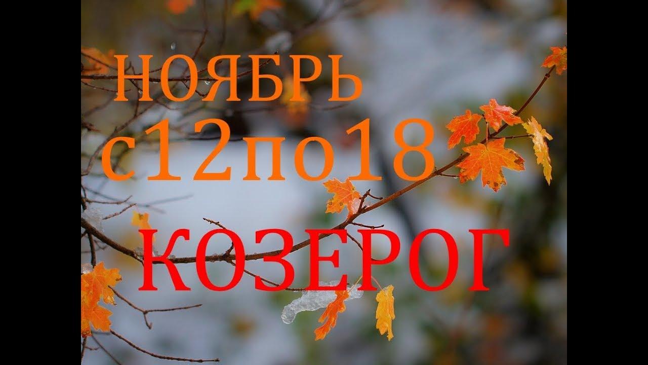 КОЗЕРОГ. ТАРО-ПРОГНОЗ на НЕДЕЛЮ с 12 по 18 НОЯБРЯ 2018г.