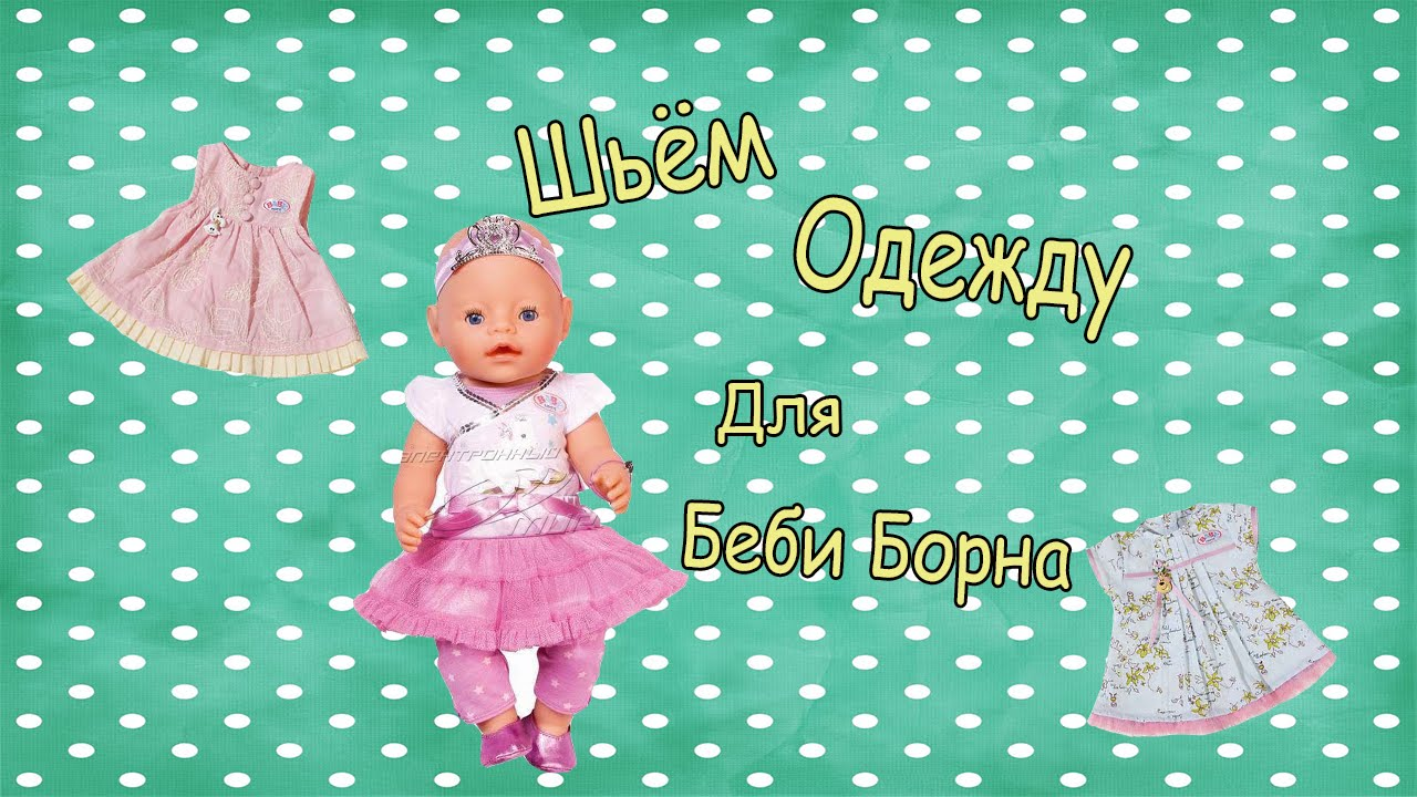 Шьем сами для беби борна
