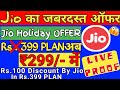 Jio Holiday Hungama Offer : 399 Plan in Rs.299 | Rs.100 Discount in 399 | PhonePe Jio Recharge |