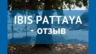 IBIS PATTAYA 3* Таиланд Паттайя отзывы – отель ИБИС ПАТТАЙЯ 3* Паттайя отзывы видео