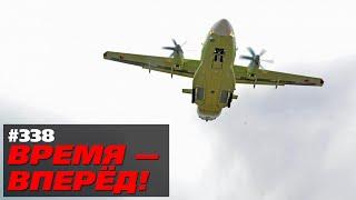 Почему ушёл Форд и взлетел Ил-112В. Россия взрослеет