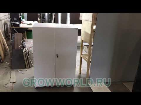 Гроубокс Гроушкаф В120(150)хШ80хГ60см Led 150w Multi